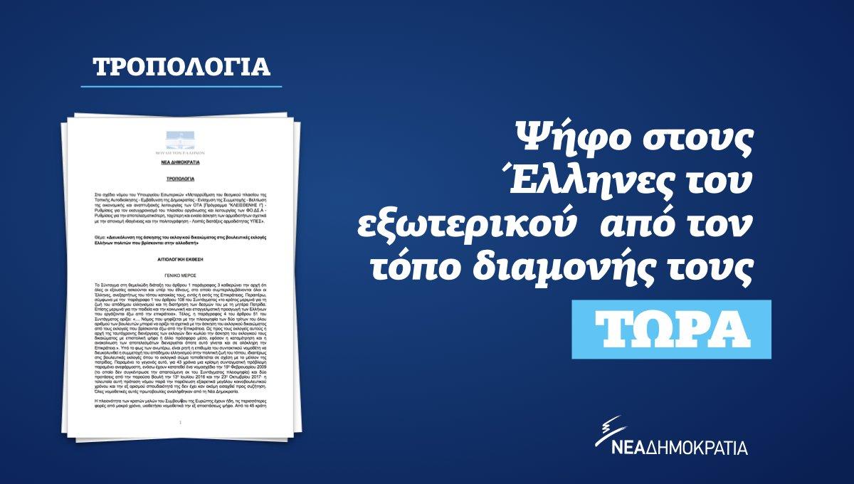 Σπάει η Β' Αθήνας -Τηλέφωνα Μητσοτάκη στους βουλευτές να επιλέξουν