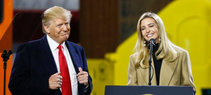 Η αδυναμία του Ντόναλντ Τραμπ για την κόρη του Ιβάνκα είναι γνωστή (Φωτογραφία: ΑΡ)