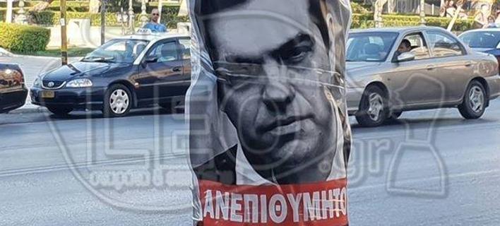 Θεσσαλονίκη: Κόλλησαν αφίσες του Τσίπρα με τη φράση «ανεπιθύμητος» στα γραφεία του ΣΥΡΙΖΑ [εικόνες]