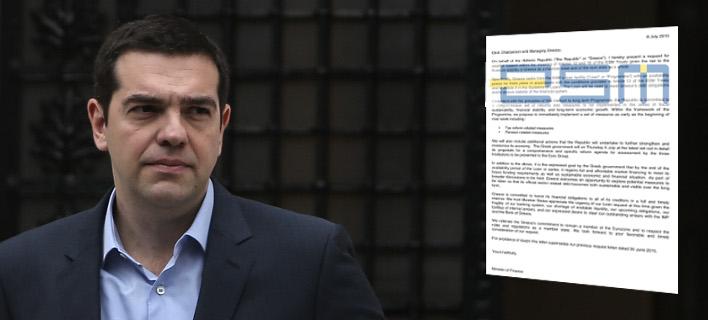 Αυτό είναι το αίτημα της Ελλάδας για νέο Μνημόνιο -Μέτρα και δεσμεύσεις