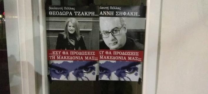 «Εσύ θα προδώσεις τη Μακεδονία μας;»