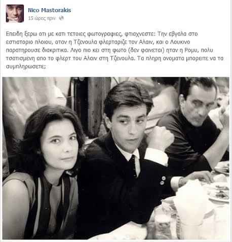 tzeni1 Όταν η Τζένη Καρέζη φλέρταρε με τον Αλέν Ντελόν!!! Εξαιρετικά σπάνιες Φωτογραφίες !!!!