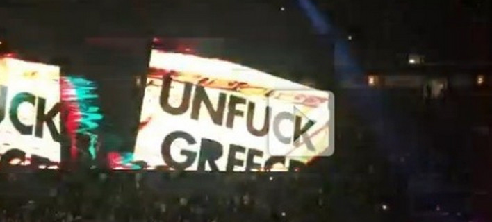 Unfuck Greece: Πλάνα από τις πορείες στο Σύνταγμα προβάλλονται σε συναυλίες των U2 [βίντεο]