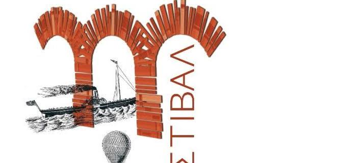 Φεστιβάλ Μετάφρασης στη 14η Διεθνή Έκθεση Βιβλίου Θεσσαλονίκης