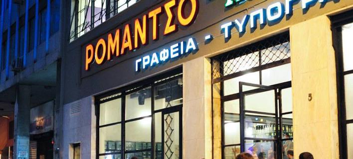 Το Ρομάντσο