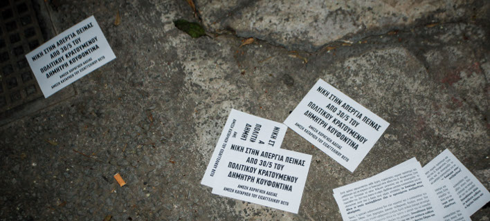 Κουκουλοφόροι πέταξαν τρικάκια στο γραφείο του βουλευτή της ΝΔ/Φωτογραφία: Eurokinissi