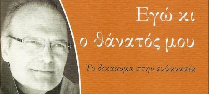 Ο Αλέξανδρος Βέλιος συγκλονίζει με το βιβλίο του «Εγώ κι ο θάνατός μου. Το δικαίωμα στην ευθανασία»