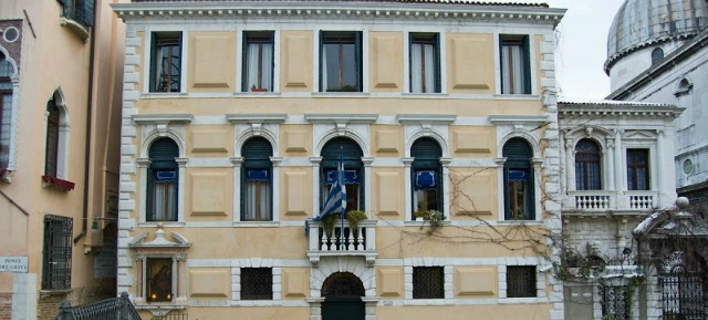 Το Ινστιτούτο Βυζαντινών Σπουδών Βενετίας (πηγή: The Greek Diplomacy)