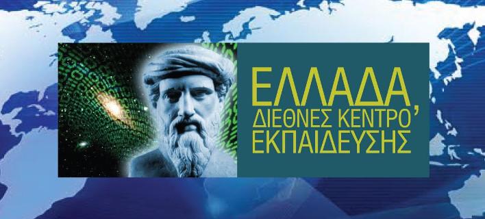 Πώς μπορεί η Ελλάδα να γίνει Διεθνές Κέντρο Εκπαίδευσης -Ενα ενδιαφέρον βιβλίο-πρόταση