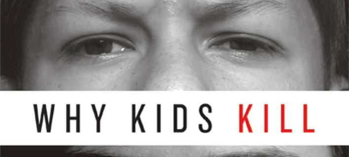 Το βιβλίο που βρέθηκε στο σπίτι του μακελάρη του Μονάχου: «Γιατί τα παιδιά σκοτώνουν»