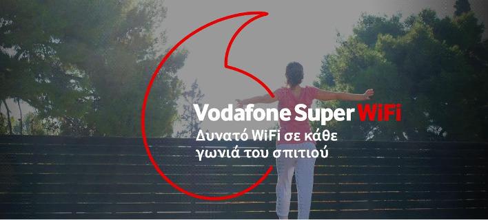Ηρθε η υπηρεσία Vodafone Super WiFi: Για να μην ψάχνεις σε ποια ακριβώς γωνιά του σπιτιού πιάνει καλά το Ιντερνετ...