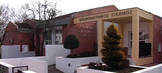 Ανακοινώθηκαν τα αποτελέσματα της μοριοδότησης για τους Βρεφονηπιακούς σταθμούς της τ.Εργατικής Εστίας - ΟΑΕΔ