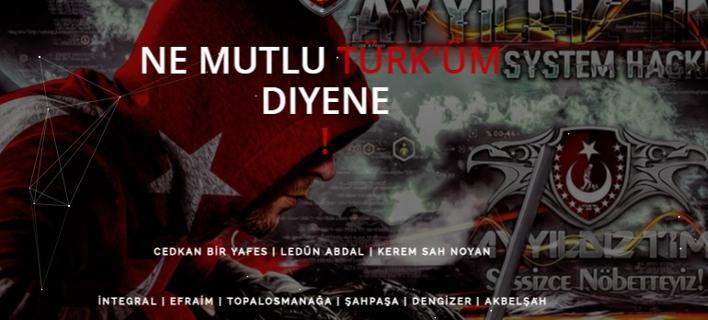 Σε εξέλιξη επιχείρηση Τούρκων χάκερ κατά τουρκικών ιστοσελίδων