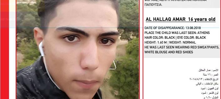 Συναγερμός για εξαφάνιση 16χρονου