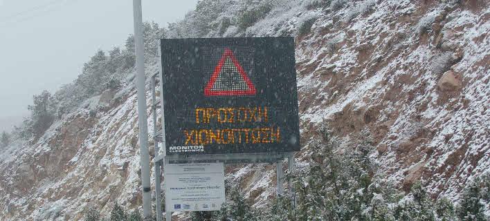 Πυκήν χιονόπτωση στη Φθιώτιδα -Εγκλωβισμένα οχήματα -Φωτογραφία αρχείου: Eurokinissi