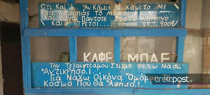 Χωριό στην Κρήτη/ Φωτογραφία: cretapost.gr