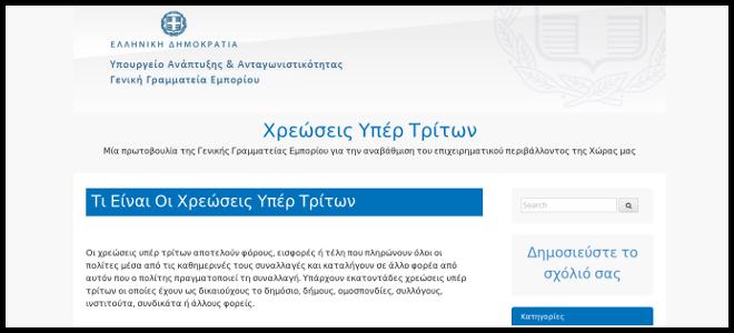 Η κυβέρνηση άνοιξε ιστοσελίδα και ζητάει από τους πολίτες να «καρφώσουν» τις εισ