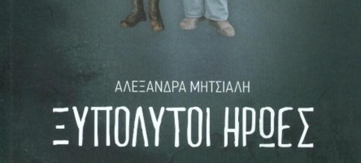 Ξυπόλυτοι ήρωες, εκδόσεις Πατάκη