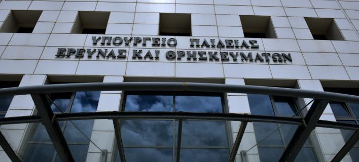 Υπ. Παιδείας/Φωτογραφία: Eurokinissi