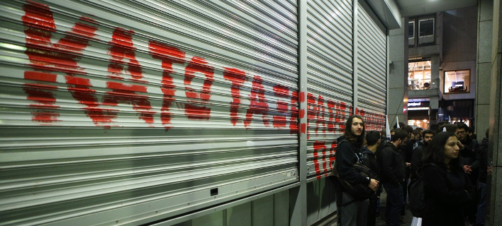 Από πρόσφατη διαμαρτυρία στο ΥΠΟΙΚ / Φωτογραφία: SOOC/George Vitsaras
