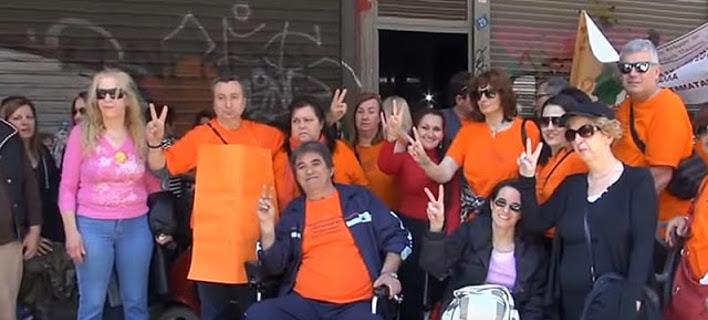 Συγκέντρωση διαμαρτυρίας ασθενών με σκλήρυνση κατά πλάκας στο υπ. Εργασίας [εικόνες&βίντεο]