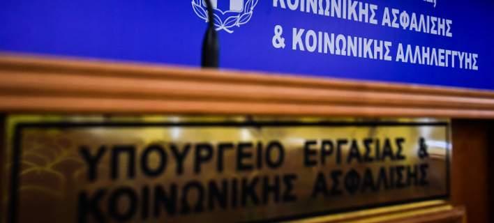 Υπουργείο Εργασίας/ Φωτογραφία Eurokinissi