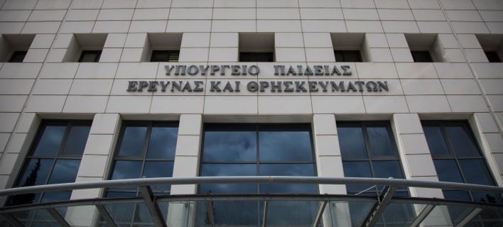 Υπουργείο Παιδείας, Φωτογραφία: Eurokinissi