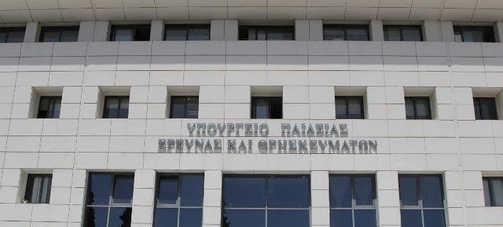 Το υπουργείο Παιδείας/Φωτογραφία: Eurokinissi