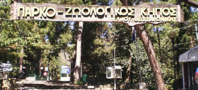 Θεσσαλονίκη: Άσχημες οι συνθήκες διαβίωσης των ζώων του Ζωολογικού Κήπου