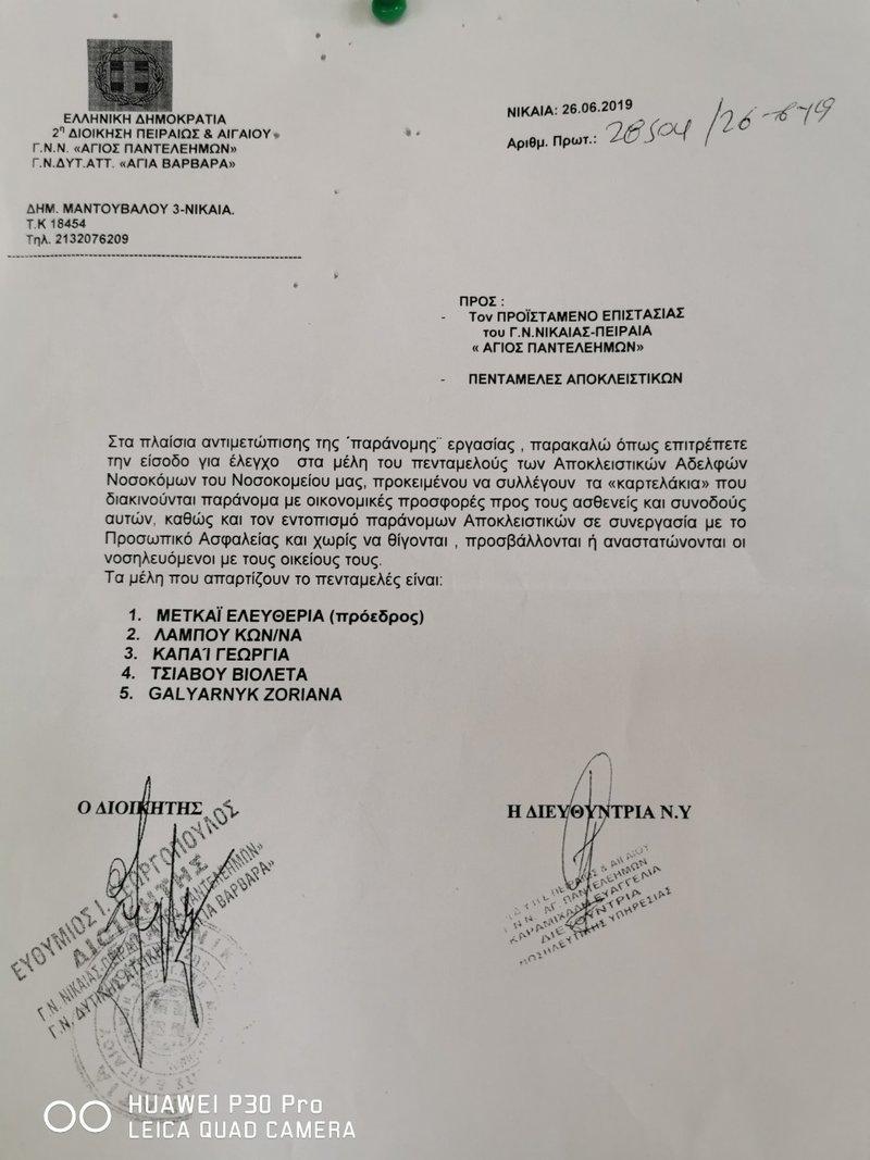 Το έγγραφο της διοίκησης του νοσοκομείο Νικαίας για τις αποκλειστικές νοσοκόμες
