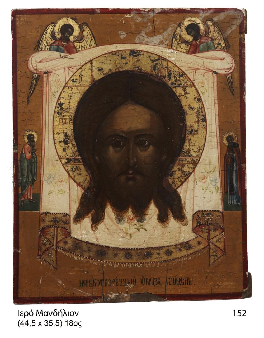 Ρωσικές θρησκευτικές εικόνες