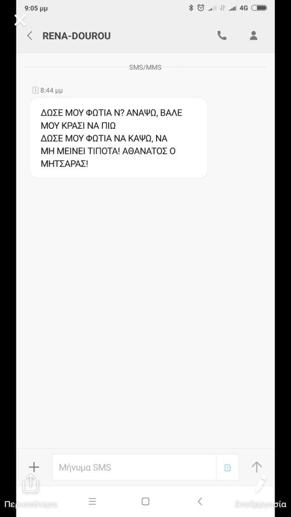 Ενα από τα sms που έδωσε στη δημοσιότητα η Ρ. Δούρου