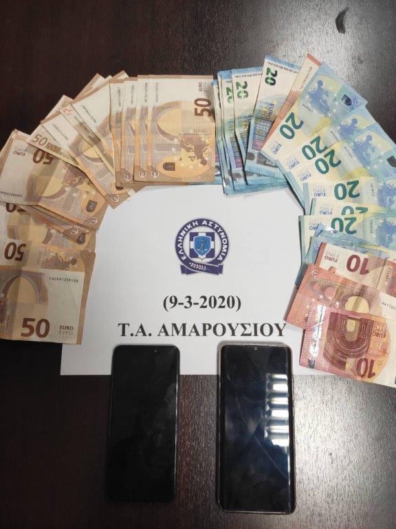 Κινητά και χρήματα κατασχεθέντα από το ΑΤ Αμαρουσίου