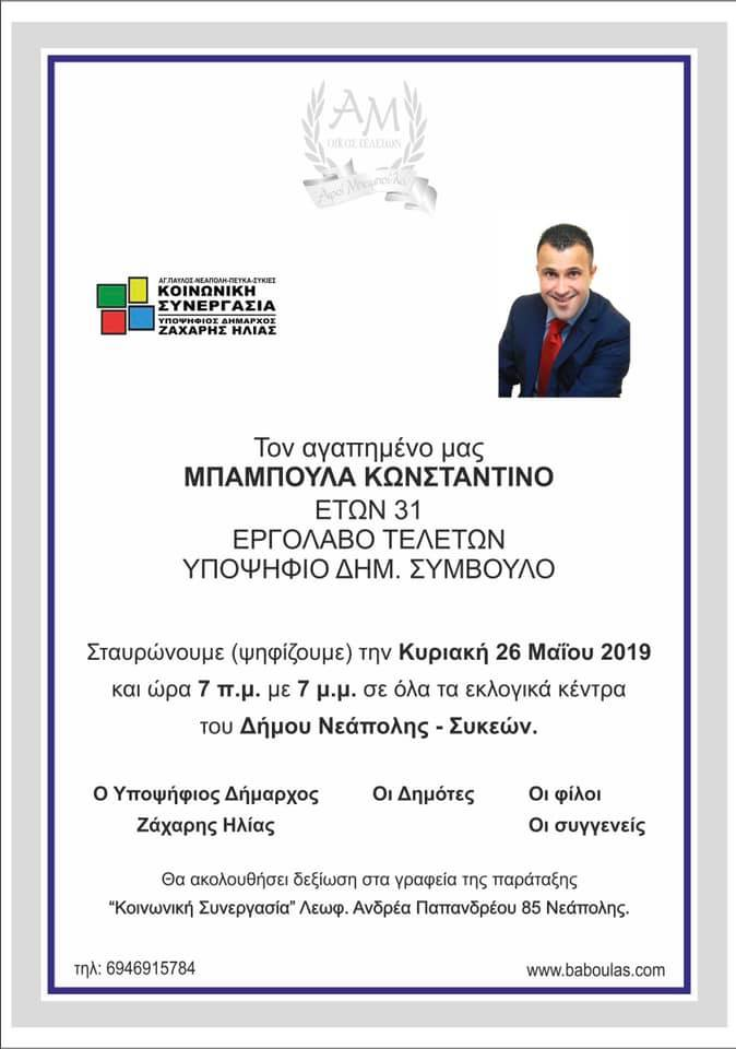Η αφίσα του υποψήφιου