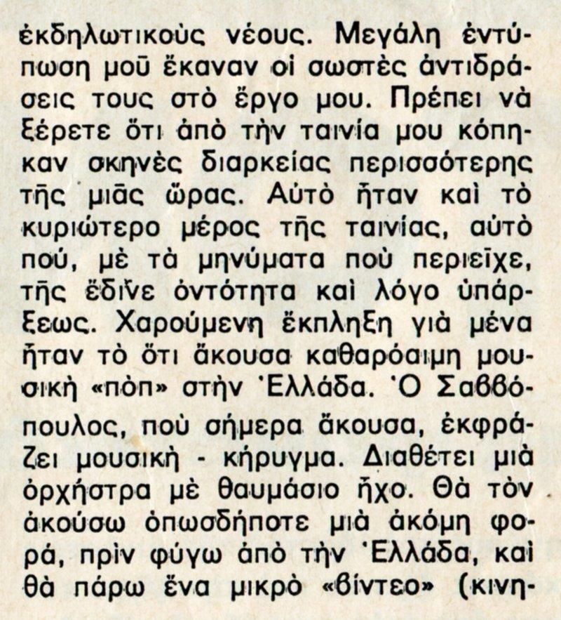 Απόσπασμα από τη συνέντευξη του σκηνοθέτη της ταινίας, στον Γ.Πετρίτση και στο περιοδικό ΕΠΙΚΑΙΡΑ (11 Δεκεμβρίου 1970)