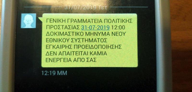 Το μήνυμα που έλαβαν από το 112 της ΓΓ Πολιτικής Προστασίας κάτοικοι και επισκέπτες της Σύρου
