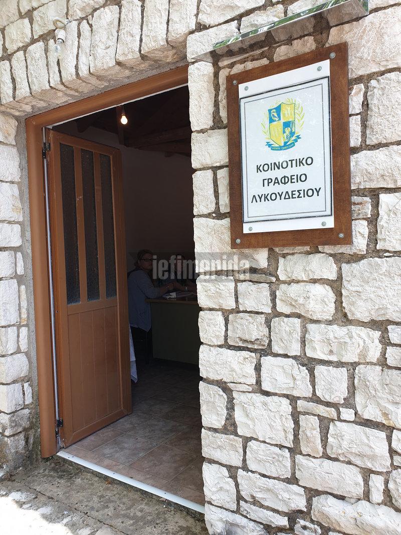 Το Κοινοτικό Γραφείο Λυκουδεσίου