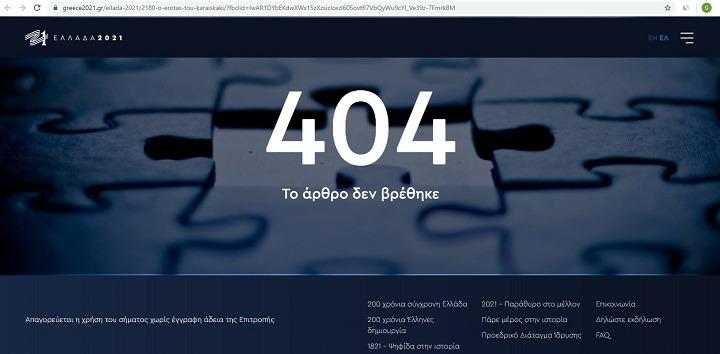 H ΕΠΙΤΡΟΠΗ 2021 ανήρτησε κατάπτυστο,αποκλειστικά σεξουαλικού περιεχομένου κείμενο για τον Καραισκάκη- Δείτε το....
