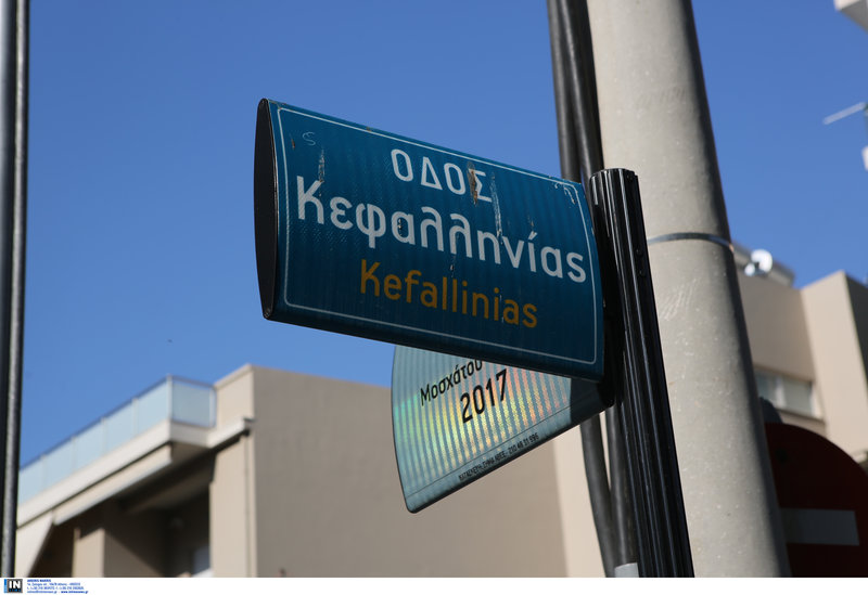Η οδός όπου άφησε την τελευταία της πνοή η κοπέλα στο Μοσχάτο