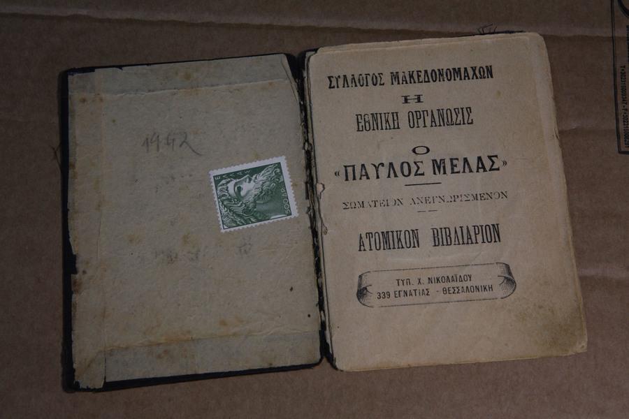 παλιο βιβλιο
