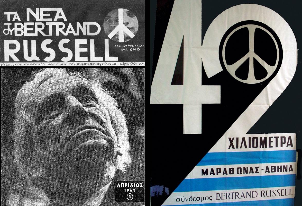 Το πρώτο και μοναδικό τεύχος του περιοδικού που έβγαλε ο ελληνικός Σύνδεσμος Νεολαίας του Bertrand Russell και η αφίσα της Πορείας.
