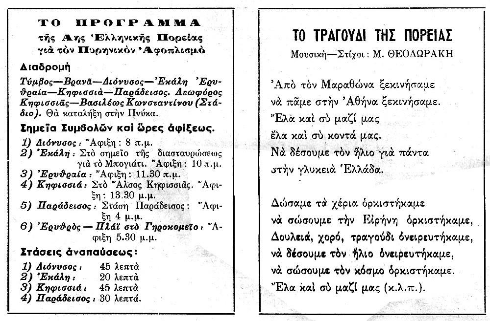 Το Πρόγραμμα και οι στίχοι του Ύμνου, όπως δημοσιεύτηκαν στο περιοδικό του Συνδέσμου