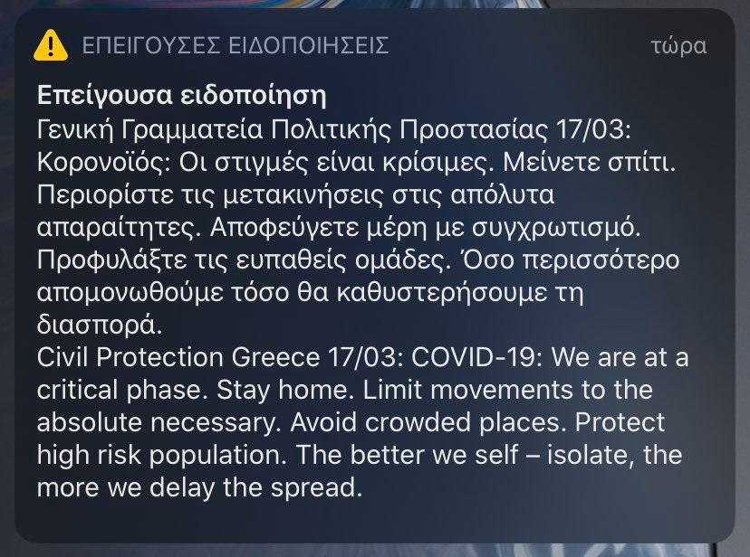 Κορωνοϊός -112: «Οι στιγμές είναι κρίσιμες, μείνετε σπίτι» - Νέο μήνυμα από την ΓΓΠΠ