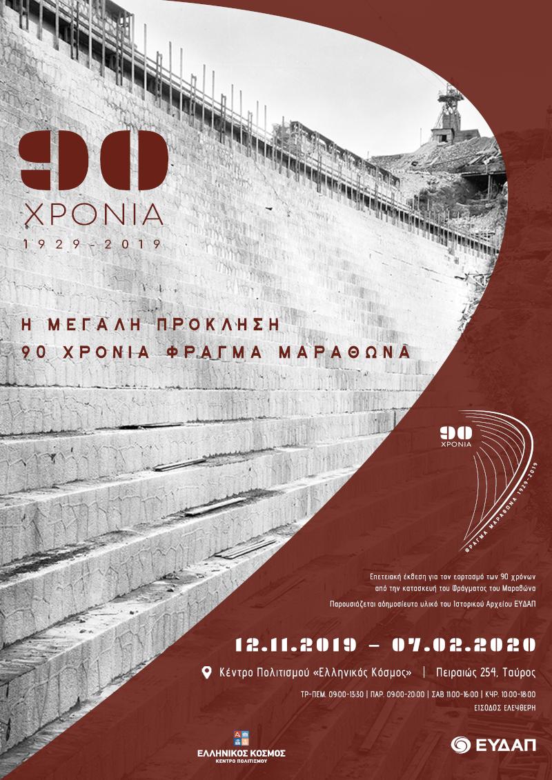 Η αφίσα της επετειακής Έκθεσης της ΕΥΔΑΠ