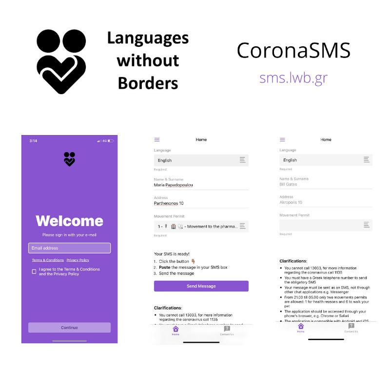 Η εφαρμογή μεταφράζει σε 14 γλώσσες τις οδηγίες για το sms του lockdown