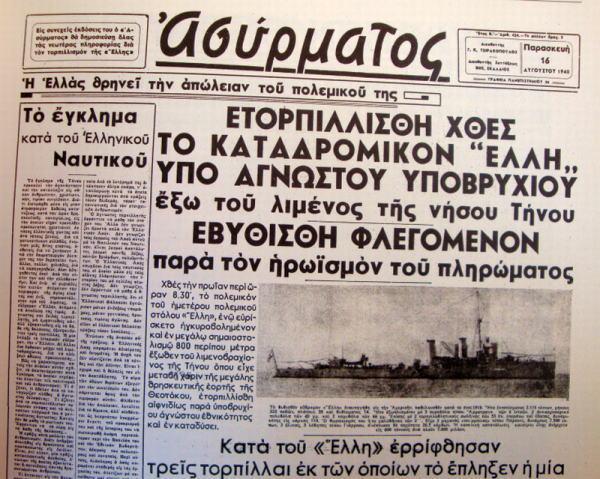 Εφημερίδα της εποχής μετά τον τορπιλισμό της ΕΛΛΗΣ