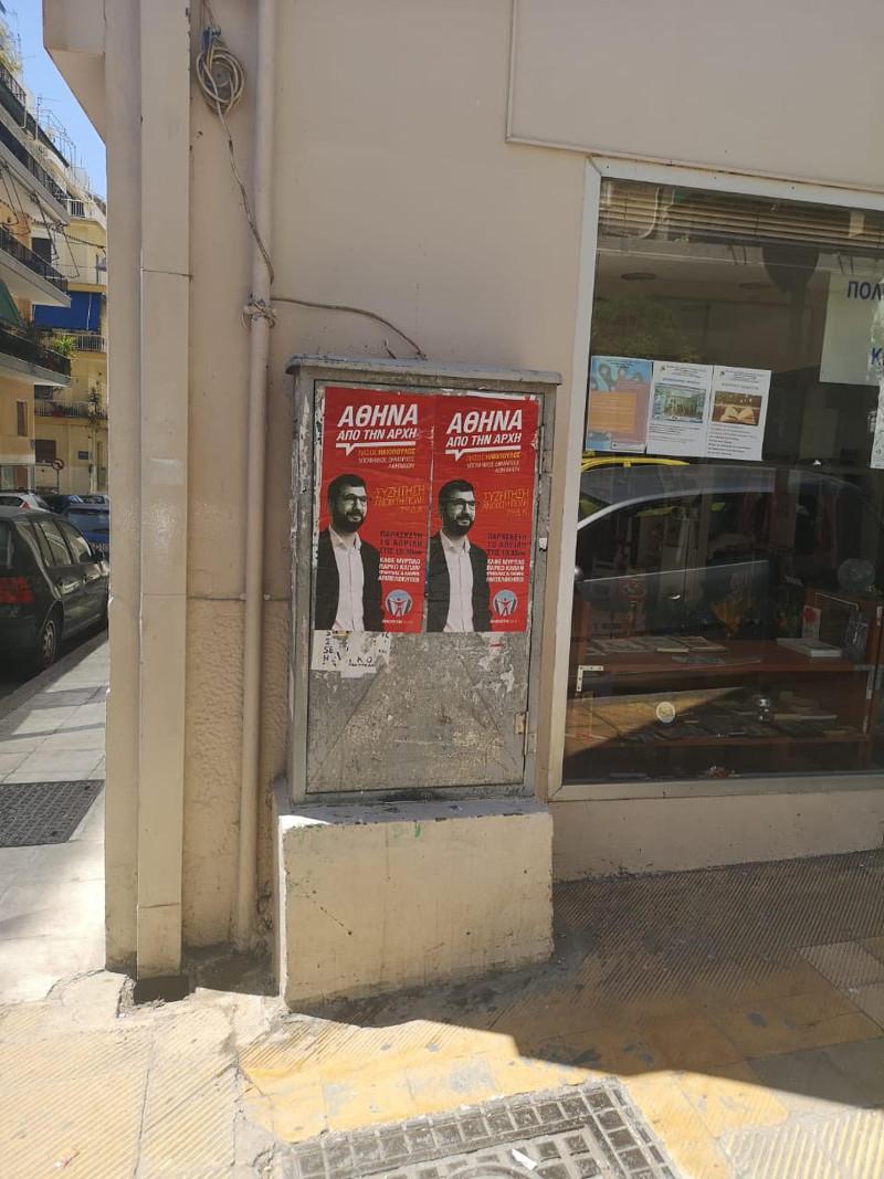 Η Αθήνα έχει γεμίσει με αφίσες του Νάσου Ηλιόπουλου