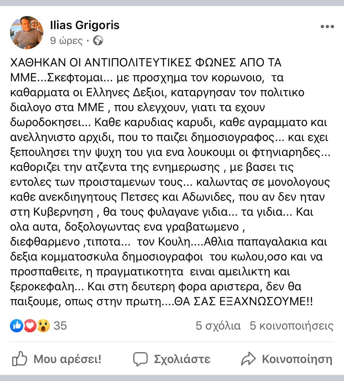 chydaia-epithesi-apo-ypopsifio-voyleyti-toy-syriza-kata-kyr-mitsotaki-s-tsiodra-kai-n-chardalia3