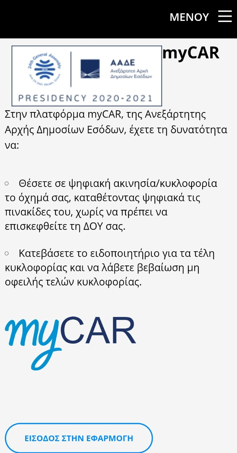 MyCar πλατφόρμα