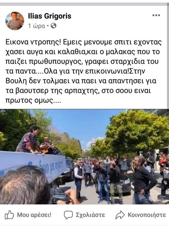 chydaia-epithesi-apo-ypopsifio-voyleyti-toy-syriza-kata-kyr-mitsotaki-s-tsiodra-kai-n-chardalia0